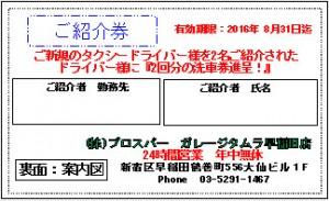 gosyoukaiken 2016-06-02 08-38-52-484